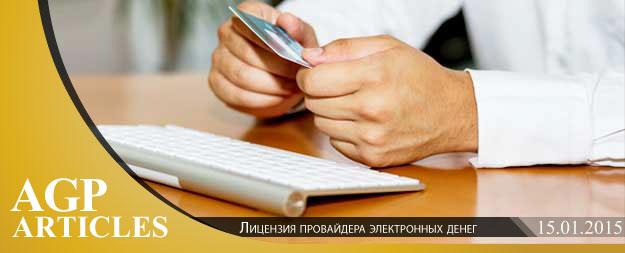 Получение лицензии провайдера электронных денег (EMI) на Кипре