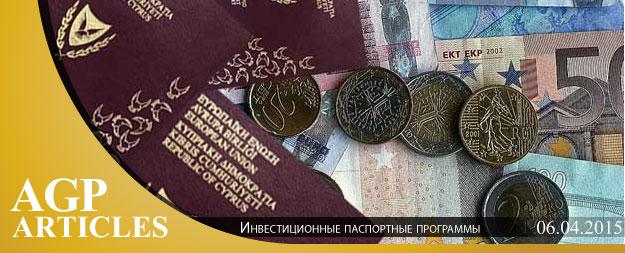 Инвестиционные паспортные программы на Кипре