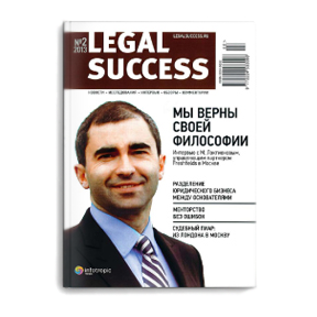 LEGAL SUCCESS 2013