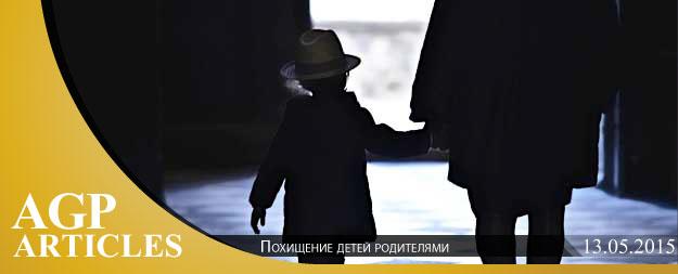 Похищение детей родителями