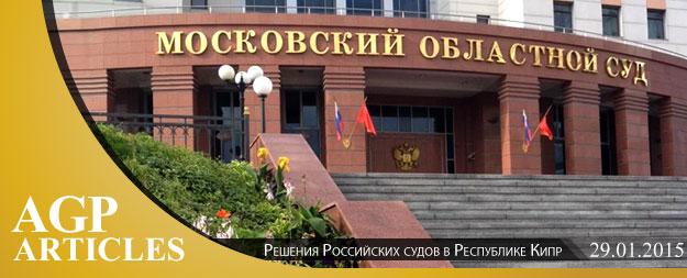 Регистрация и исполнение решений российских судов в Республике Кипр
