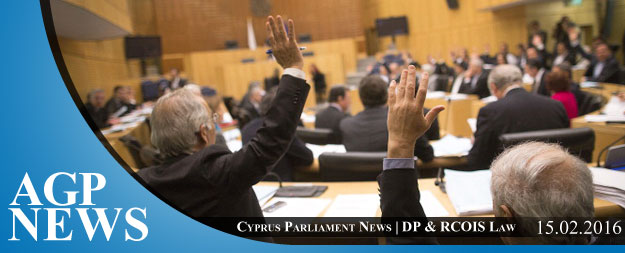 Cyprus Parliament | The Deposit Protection and Resolution of Credit and Other Institutions Scheme Law