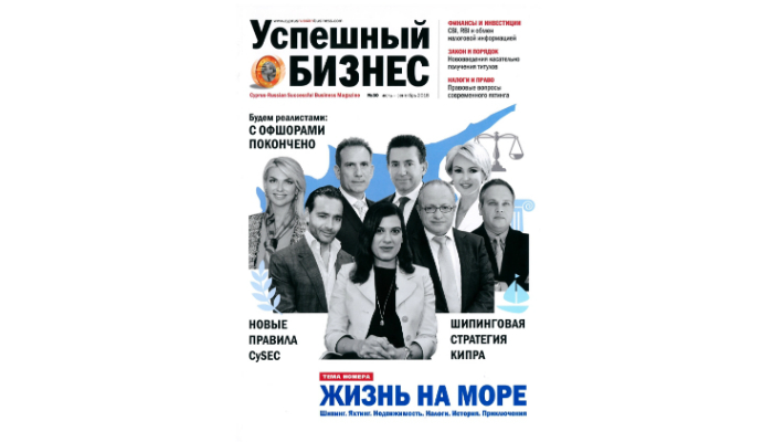 Cyprus-Russian Successful Business magazine – July 2018