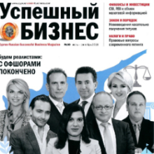 Cyprus Russian successful business magazine
